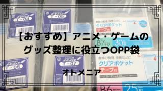 【傷防止対策】キャラクターグッズ整理に役立つOPP袋【おすすめ】