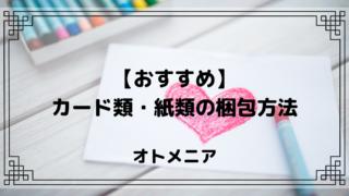 【初心者でも安心】カード類・紙類の梱包方法【おすすめ】