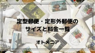 【2019年10月料金改定】定型郵便・定形外郵便のサイズと料金一覧